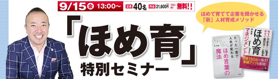 《参加無料》【9/15】「ほめ育」特別セミナー